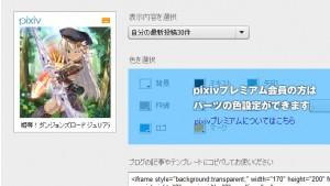 pixivのブログパーツ